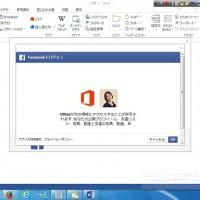 Word2013でFacebookの写真を挿入