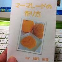 Wordでつくる豆本・小冊子(表紙)
