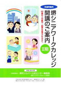 堺シニアワークカレッジ2期