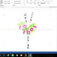 Word「のし紙」お中元用