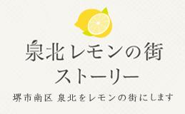 泉北レモンの街ストーリー